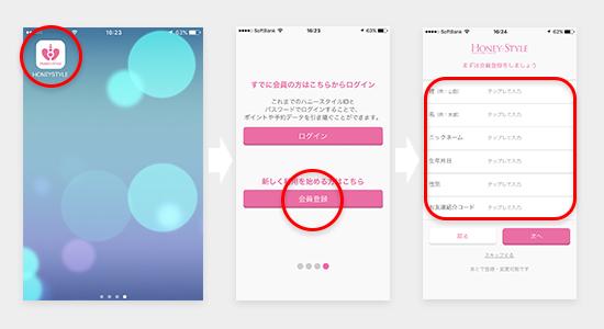 ハニースタイルのユーザー登録方法